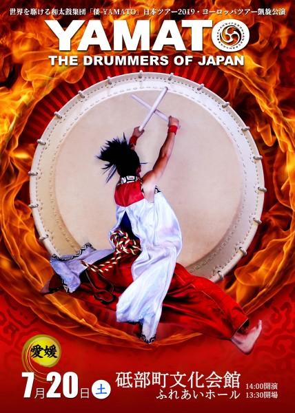 和太鼓集団 倭 – YAMATO 日本ツアー2019