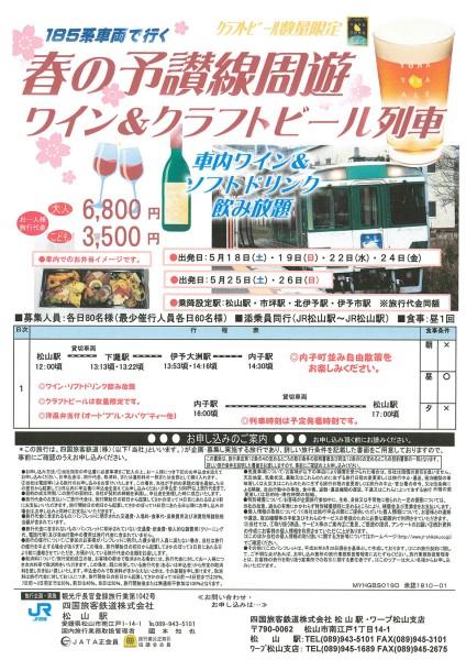 春の予讃線周遊 ワイン&クラフトビール列車