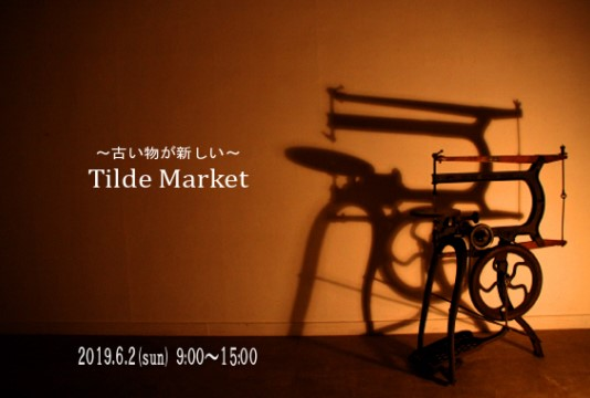 ~古い物が新しい~Tilde Market