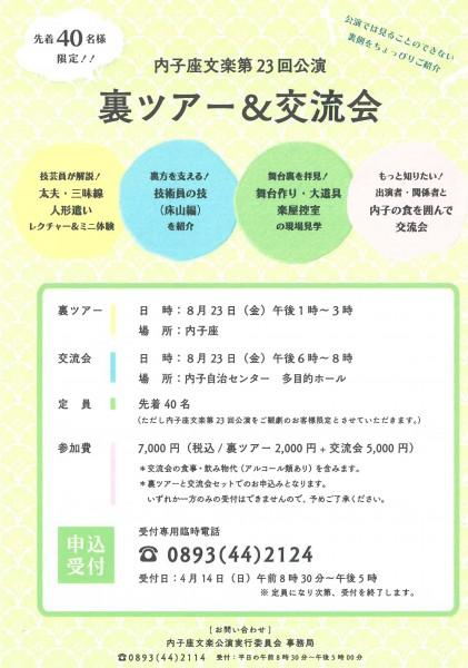 内子座文楽第23回公演「裏ツアー&交流会」