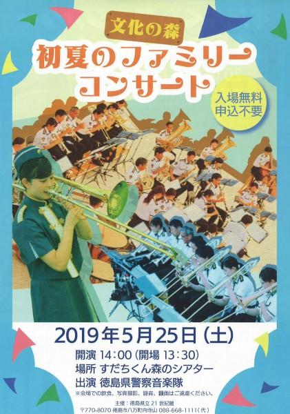 文化の森 初夏のファミリーコンサート