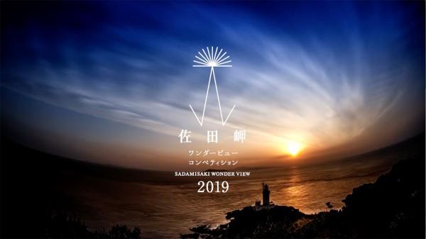 佐田岬フォトジェニックな動画旅