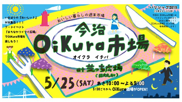 今治OiKura市場・OiKura酒場