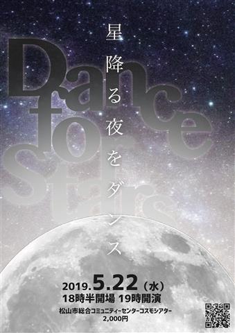 【プラネタリウムでダンス】Dance for Stars