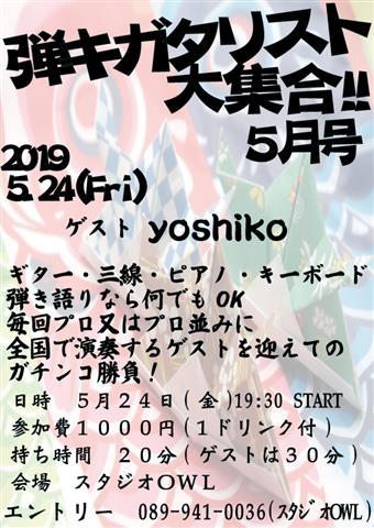 弾キガタリスト大集合!!5月号 ゲスト:Yoshiko