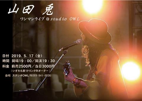 山田兎ワンマンライブ