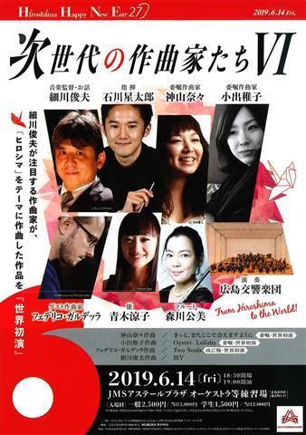 HIROSHIMA HAPPY NEW EAR 27 次世代の作曲家たちVI