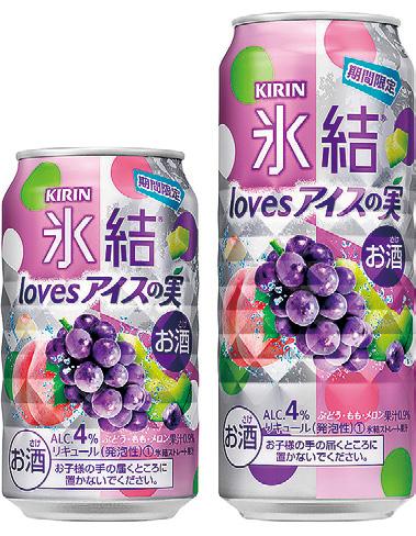 「キリン 氷結® loves アイスの実」新発売