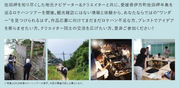 佐田岬ロケハンツアー参加者募集中!(8/10〜8/11開催分)