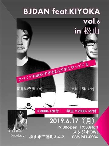 BJDAN feat.KIYOKA vol.6 in 松山