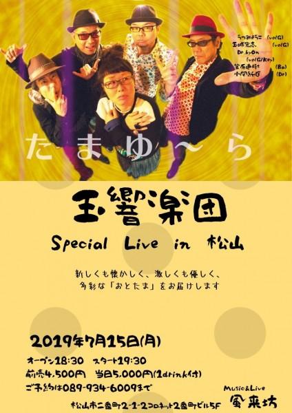玉響楽団Special Live in 松山