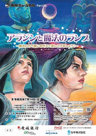 第26回 市民ミュージカル「アラジンと魔法のランプ~魔法の力で願いを叶えて差し上げましょう!~」