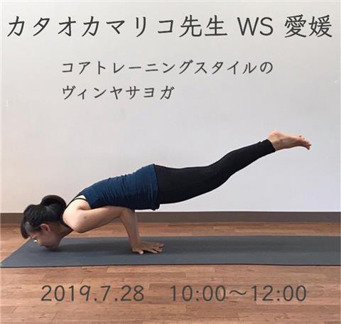 カタオカマリコ先生 WS 愛媛