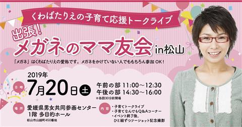くわばたりえさんの子育て応援イベント「出張!メガネのママ友会in松山」
