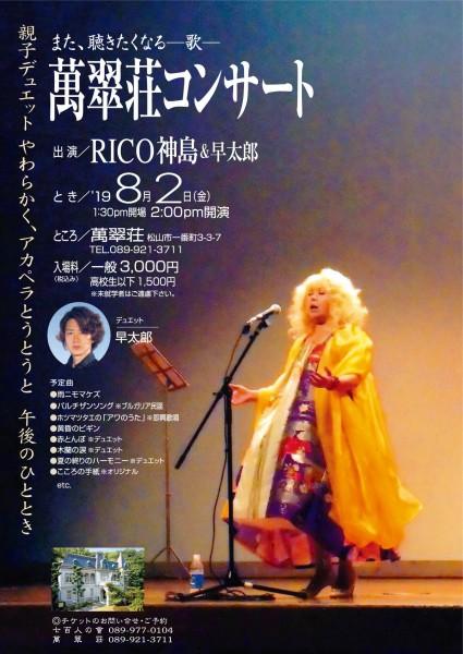 また、聴きたくなる – 歌 – 萬翠荘コンサート