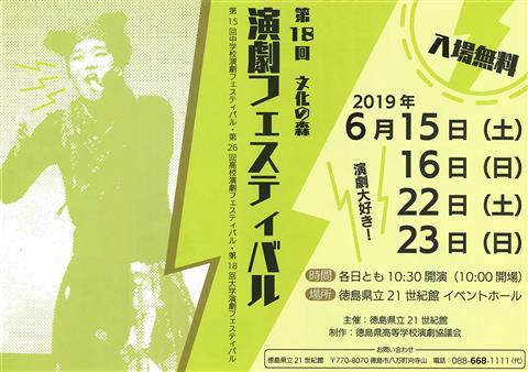 第18回 文化の森 演劇フェスティバル