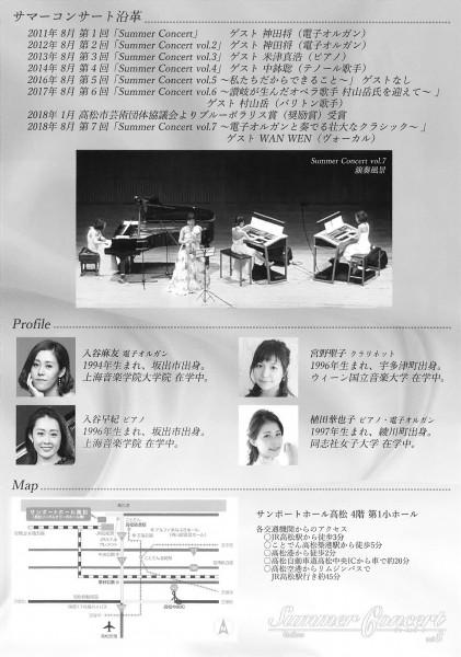 Summer Concert vol.8