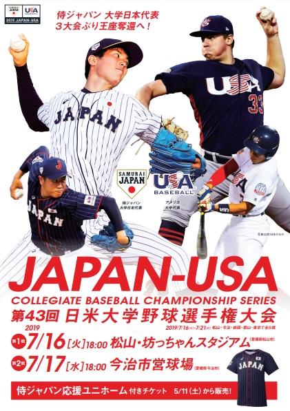 第43回 日米大学野球選手権大会第2戦 侍ジャパン大学日本代表vsアメリカ大学代表