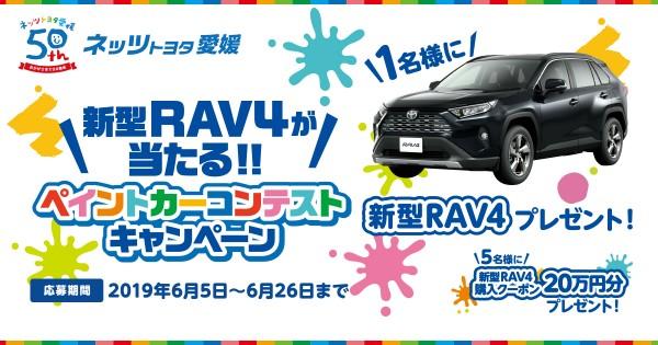 ペイントカーコンテストに投票してトヨタの新型RAV4を当てよう!