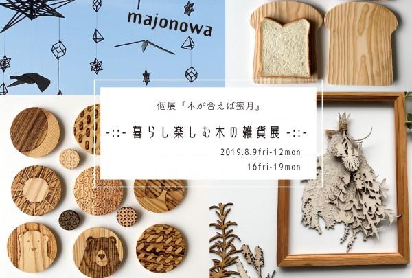 majonowa個展『木が合えば蜜月』 – 暮らし楽しむ木の雑貨展 –