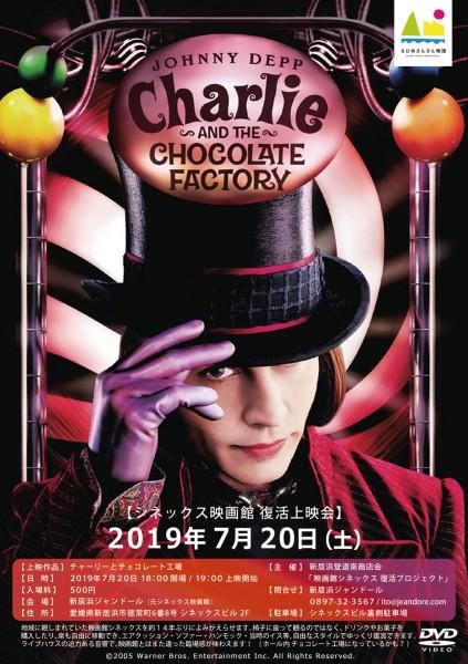 シネックス映画館 復活上映会 上映作品『チャーリーとチョコレート工場』