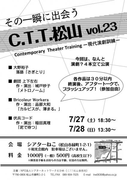 C.T.T.松山vol.23 演劇4本立て公演 at シアターねこ