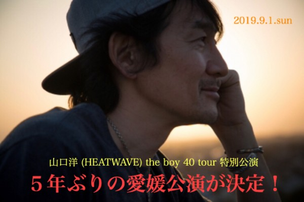 山口洋(HEAWTWAVE) the boy 40 tour 特別公演