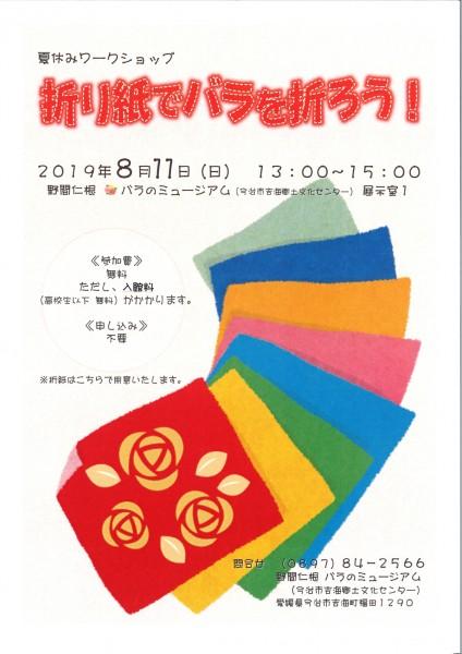 夏休みワークショップ「折り紙でバラを折ろう!」