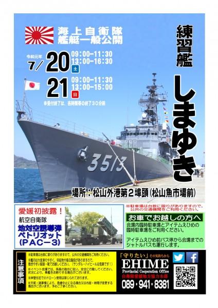 海上自衛隊護衛艦の一般公開