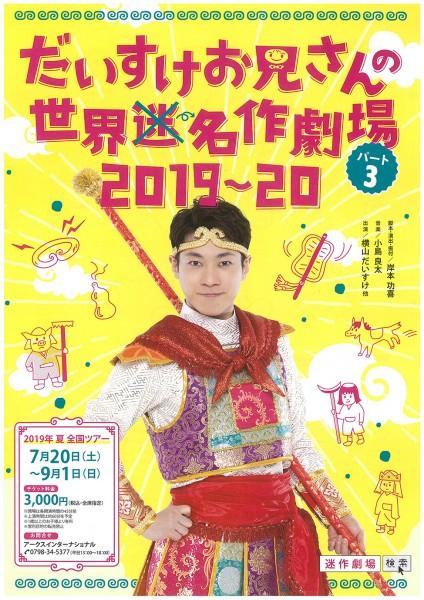 だいすけお兄さんの世界名作劇場2019-20