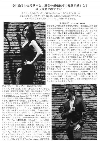 Duo Recital Vol.5 ナポリのカンツォーネとイタリアオペラの世界 Yuki Sunami×Alberto Pizzo