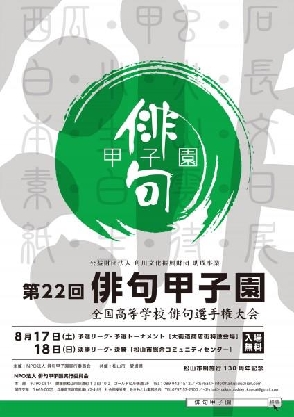 第22回 俳句甲子園 全国高等学校俳句選手権大会