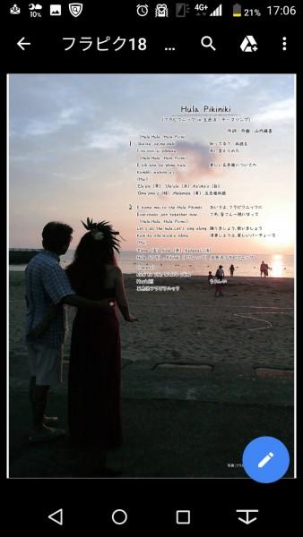 kaukau Party♪フラピクニックin五色浜2019 vol.5前日祭