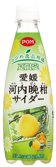 「POM えひめ逸品柑橘 愛媛河内晩柑サイダー」