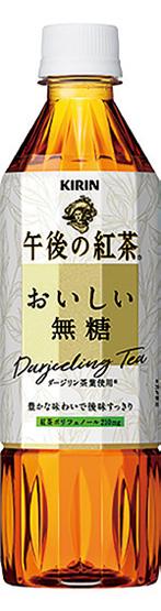 「キリン 午後の紅茶 おいしい無糖」