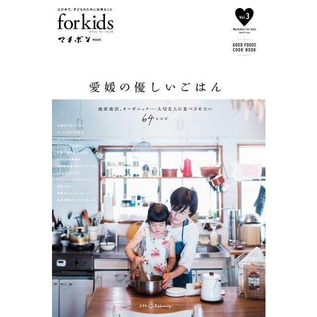 マチボン for kids vol.3「子どもに食べさせたい愛媛のレシピ」