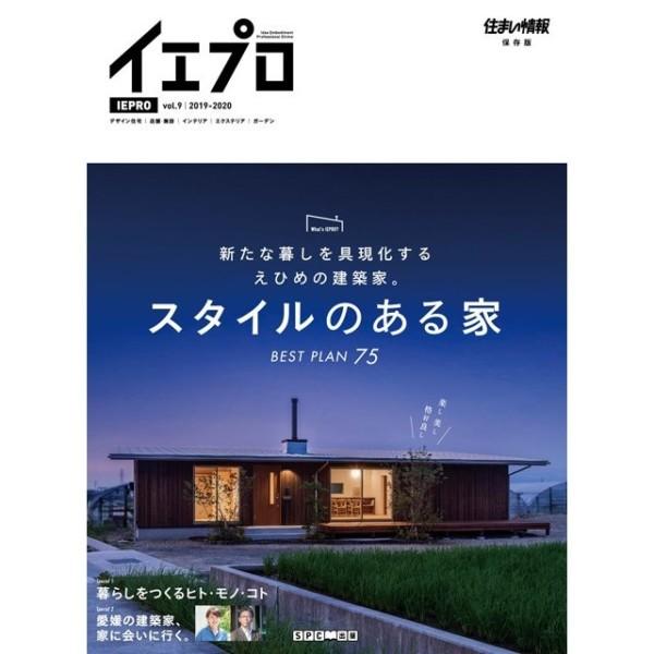iepro[イエプロ]2019-2020 vol.9