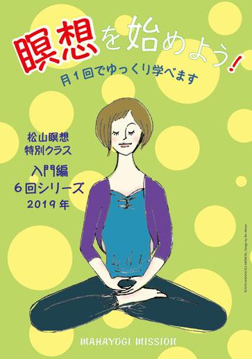 2019年 松山瞑想特別クラス 「瞑想を始めよう!」入門編/6回シリーズ