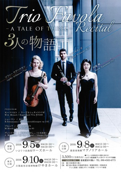 Trio Favola Recital – A TALE OF THREE – 3人の物語