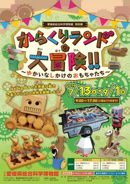 特別展「からくりランドの大冒険!!~ゆかいなしかけのおもちゃたち~」