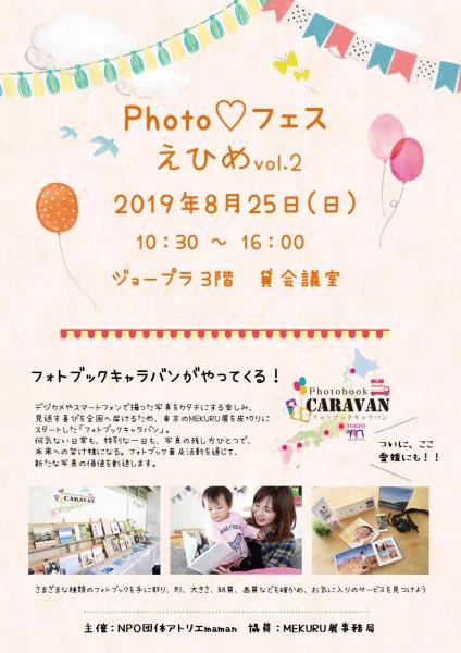 Photo♥フェスえひめvol.2