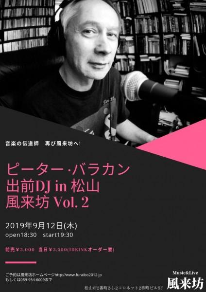 ピーターバラカンの出前DJ in 松山 風来坊Vol.2
