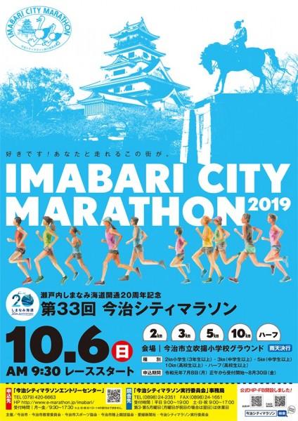 瀬戸内しまなみ海道開通20周年記念 第33回今治シティマラソン