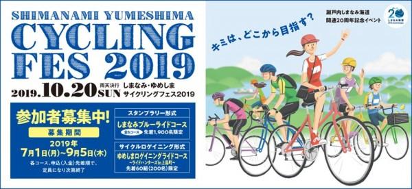 瀬戸内しまなみ海道開通20周年記念イベント しまなみ・ゆめしまサイクリングフェス2019