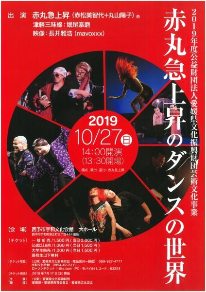 赤丸急上昇のダンスの世界