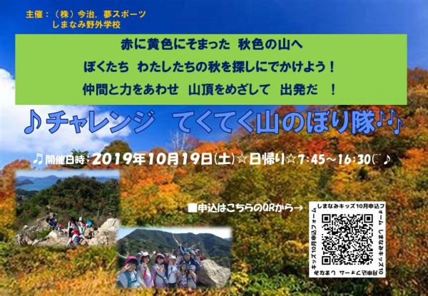 しまなみ野外学校 10月「チャレンジ!てくてく山のぼり隊」