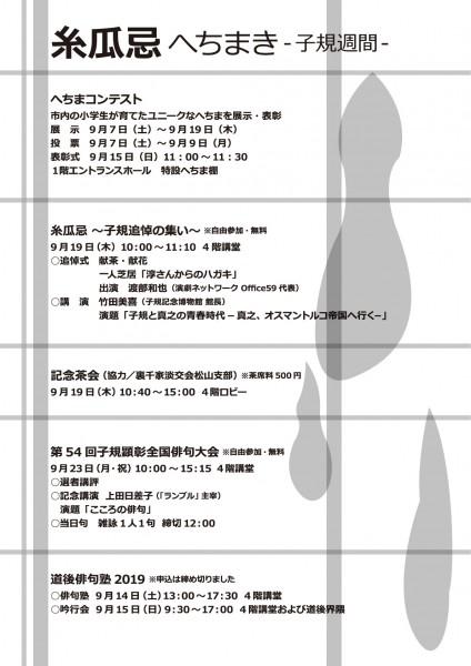 糸瓜忌~子規追悼の集い~