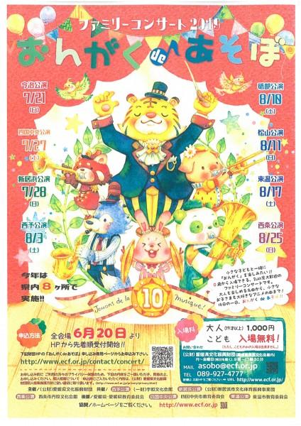 ファミリーコンサート2019 おんがくdeあそぼ10