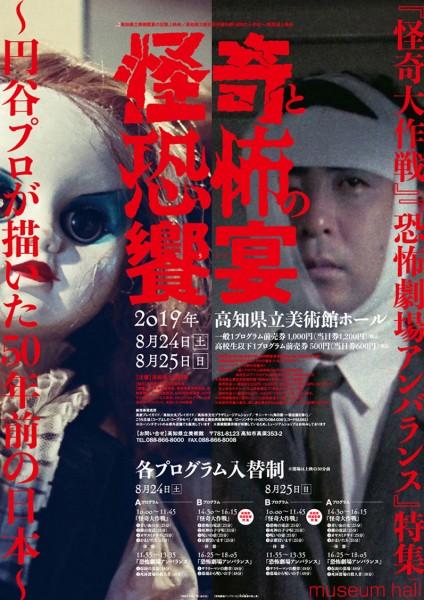 高知県立美術館夏の定期上映会 怪奇と恐怖の饗宴