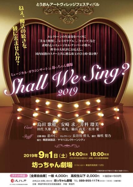 ミュージカル・ガラコンサート IN 坊っちゃん劇場 SHALL WE SING? 2019